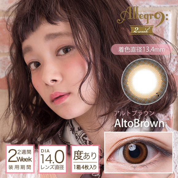Allegro 2 Week AltoBrown - 小さい兎USAGICONTACTカラコン通販 | 日本美瞳 | Japanese Color Contact Lenses Shop