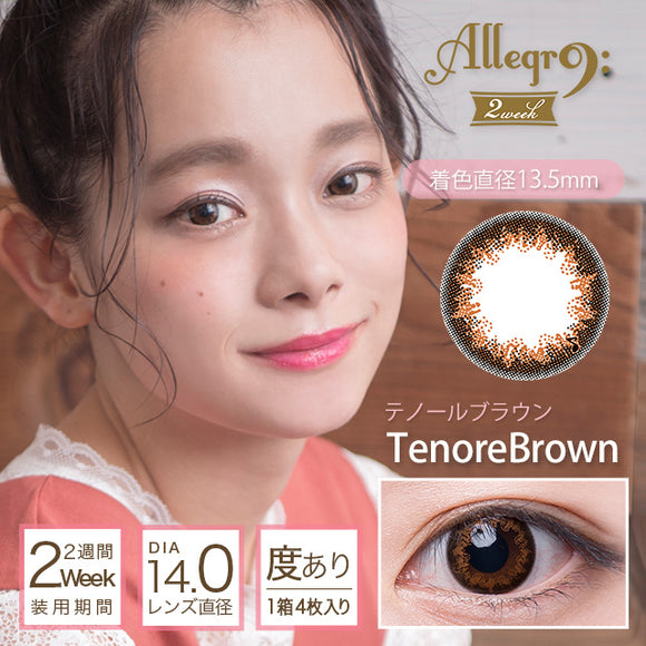Allegro 2 Week TenoreBrown - 小さい兎USAGICONTACTカラコン通販 | 日本美瞳 | Japanese Color Contact Lenses Shop