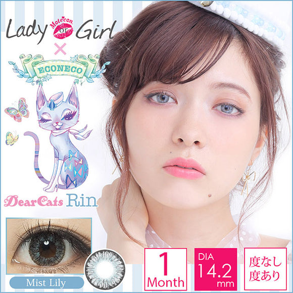 Motecon Lady or Girl ECONECO Monthly Mist Lily - 小さい兎USAGICONTACTカラコン通販 | 日本美瞳 | Japanese Color Contact Lenses Shop