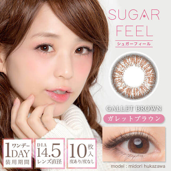 Sugar Feel 1 Day Gallet Brown - 小さい兎USAGICONTACTカラコン通販 | 日本美瞳 | Japanese Color Contact Lenses Shop