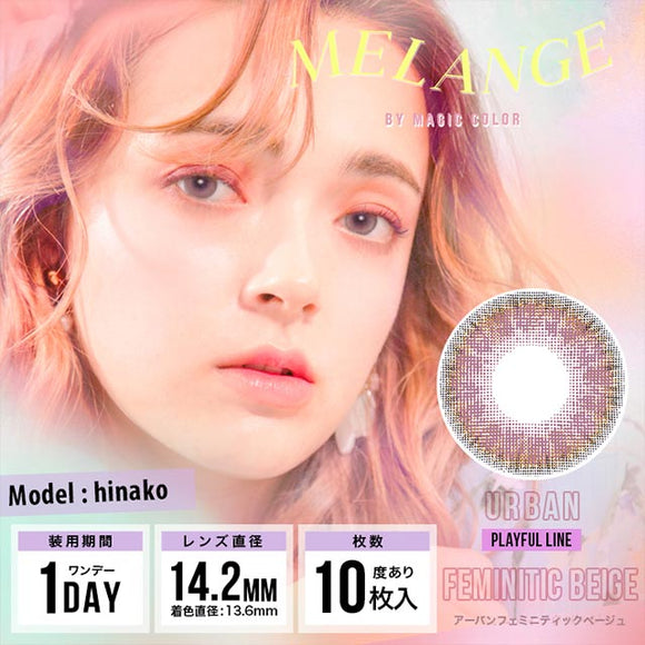 MELANGE 1 Day UrbanFeminiticBeige - 小さい兎USAGICONTACTカラコン通販 | 日本美瞳 | Japanese Color Contact Lenses Shop