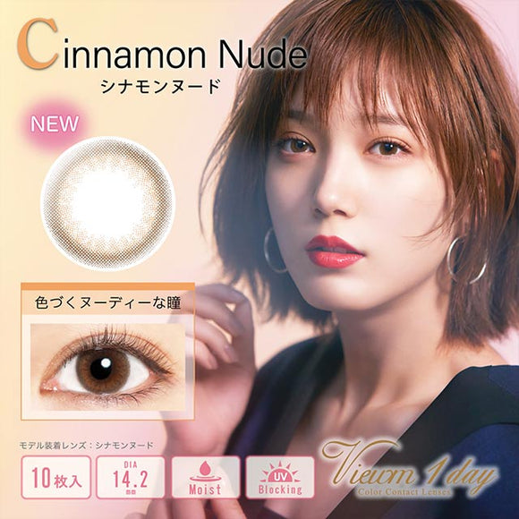 Viewm 1 Day CinnamonNude - 小さい兎USAGICONTACTカラコン通販 | 日本美瞳 | Japanese Color Contact Lenses Shop