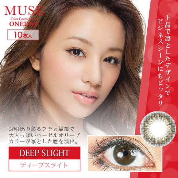 Muse 1 Day DeepSlight - 小さい兎USAGICONTACTカラコン通販 | 日本美瞳 | Japanese Color Contact Lenses Shop