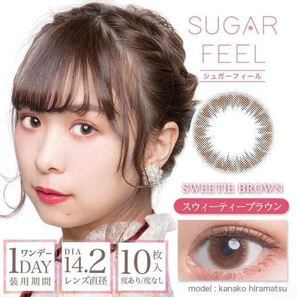 Sugar Feel 1 Day Sweetie Brown - 小さい兎USAGICONTACTカラコン通販 | 日本美瞳 | Japanese Color Contact Lenses Shop