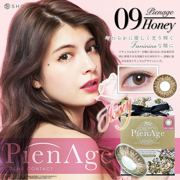 PienAge 1 Day No. 9 Honey - 小さい兎USAGICONTACTカラコン通販 | 日本美瞳 | Japanese Color Contact Lenses Shop