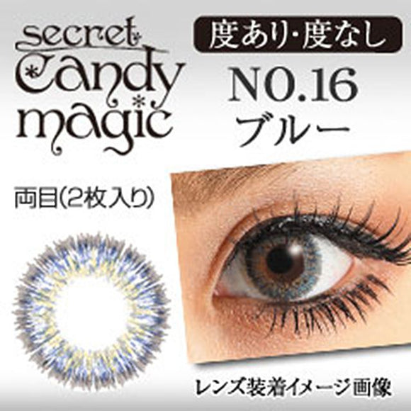 Secret CandyMagic Monthly NO.16 Blue - 小さい兎USAGICONTACTカラコン通販 | 日本美瞳 | Japanese Color Contact Lenses Shop