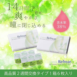 Refrear 2 Week - 小さい兎USAGICONTACTカラコン通販 | 日本美瞳 | Japanese Color Contact Lenses Shop