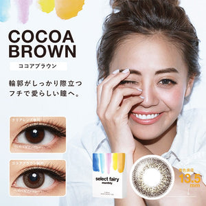SelectFairy Monthly CocoaBrown - 小さい兎USAGICONTACTカラコン通販 | 日本美瞳 | Japanese Color Contact Lenses Shop
