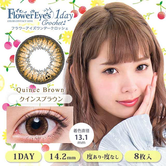 Flowereyes Crochet 1 Day QuinceBrown - 小さい兎USAGICONTACTカラコン通販 | 日本美瞳 | Japanese Color Contact Lenses Shop