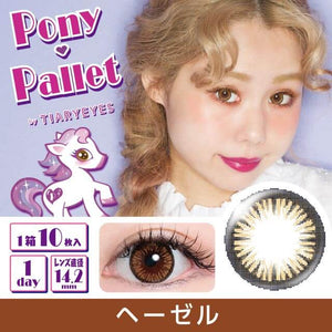 Pony Pallet 1 Day Hazel - 小さい兎USAGICONTACTカラコン通販 | 日本美瞳 | Japanese Color Contact Lenses Shop