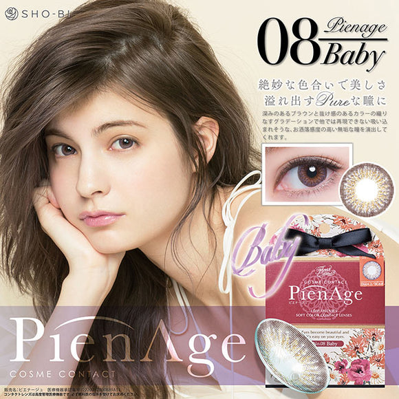PienAge 1 Day No. 8 Baby - 小さい兎USAGICONTACTカラコン通販 | 日本美瞳 | Japanese Color Contact Lenses Shop