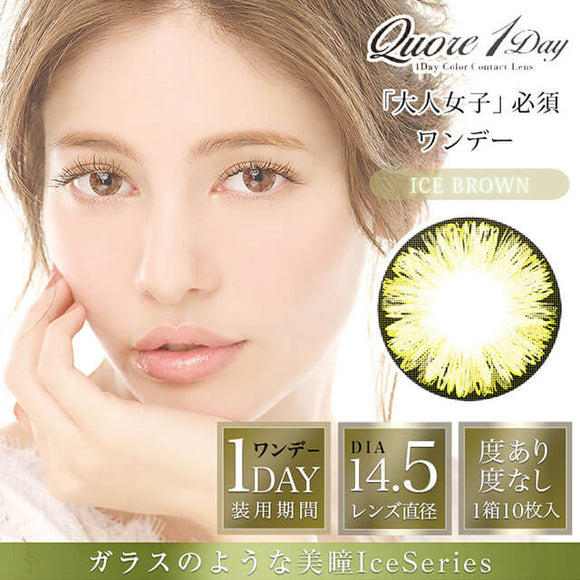 QuoRe 1 Day IceBrown - 小さい兎USAGICONTACTカラコン通販 | 日本美瞳 | Japanese Color Contact Lenses Shop