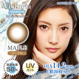 Victoria 1 Day Aqua Maple - 小さい兎USAGICONTACTカラコン通販 | 日本美瞳 | Japanese Color Contact Lenses Shop