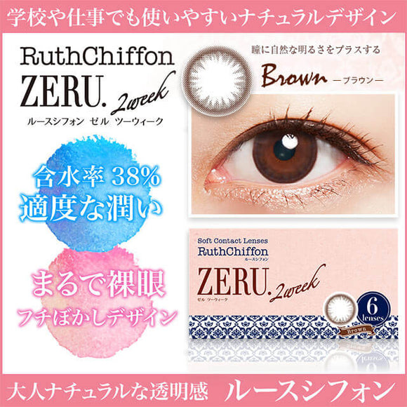 Ruthchiffon Zeru 2 Week Brown - 小さい兎USAGICONTACTカラコン通販 | 日本美瞳 | Japanese Color Contact Lenses Shop