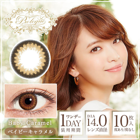 Prologue 1 Day 10 BabyCaramel - 小さい兎USAGICONTACTカラコン通販 | 日本美瞳 | Japanese Color Contact Lenses Shop