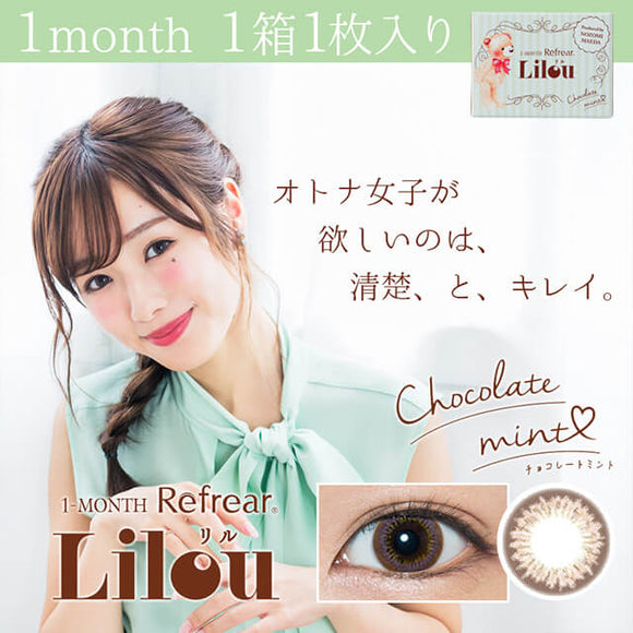 Lilou by Refrear Monthly ChocolateMint - 小さい兎USAGICONTACTカラコン通販 | 日本美瞳 | Japanese Color Contact Lenses Shop