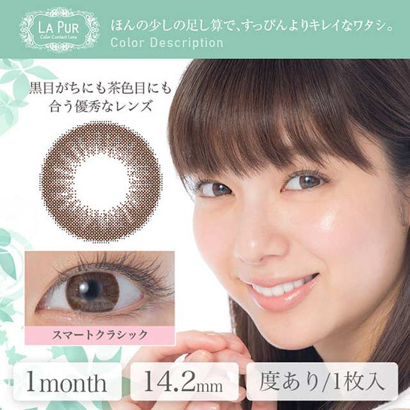 La Pur Monthly SmartClassic - 小さい兎USAGICONTACTカラコン通販 | 日本美瞳 | Japanese Color Contact Lenses Shop