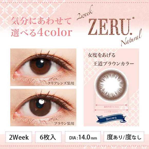 Ruthchiffon Zeru Natural 2 Week Natural Brown - 小さい兎USAGICONTACTカラコン通販 | 日本美瞳 | Japanese Color Contact Lenses Shop
