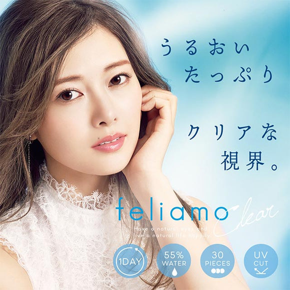 Feliamo 1 Day Clear - 小さい兎USAGICONTACTカラコン通販 | 日本美瞳 | Japanese Color Contact Lenses Shop