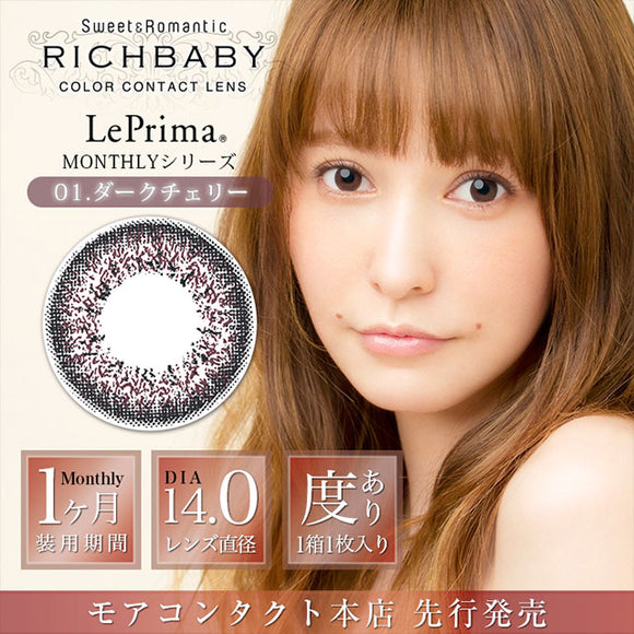 Richbaby Leprima Monthly Dark Cherry - 小さい兎USAGICONTACTカラコン通販 | 日本美瞳 | Japanese Color Contact Lenses Shop