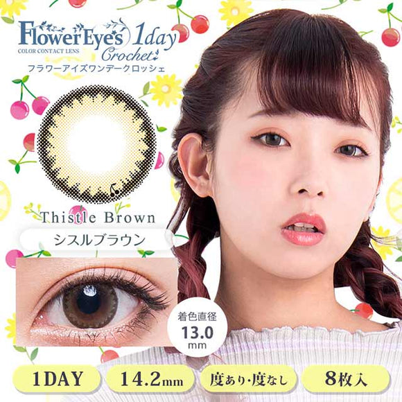 Flowereyes Crochet 1 Day ThistleBrown - 小さい兎USAGICONTACTカラコン通販 | 日本美瞳 | Japanese Color Contact Lenses Shop