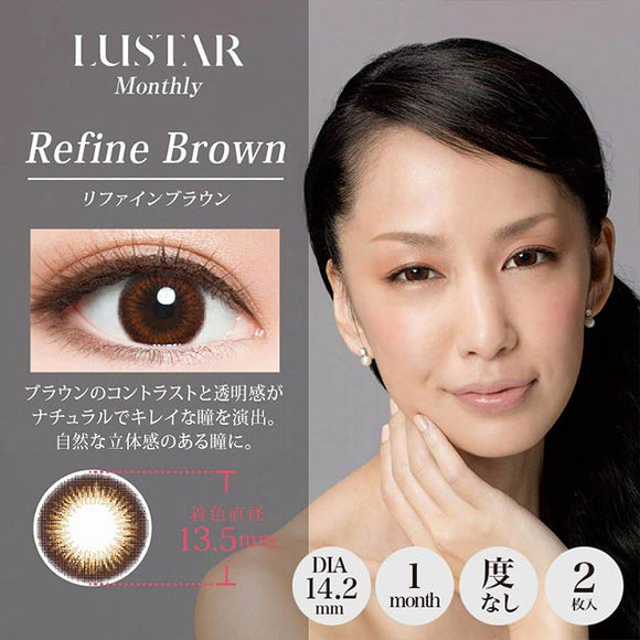 LUSTAR Monthly RefineBrown - 小さい兎USAGICONTACTカラコン通販 | 日本美瞳 | Japanese Color Contact Lenses Shop