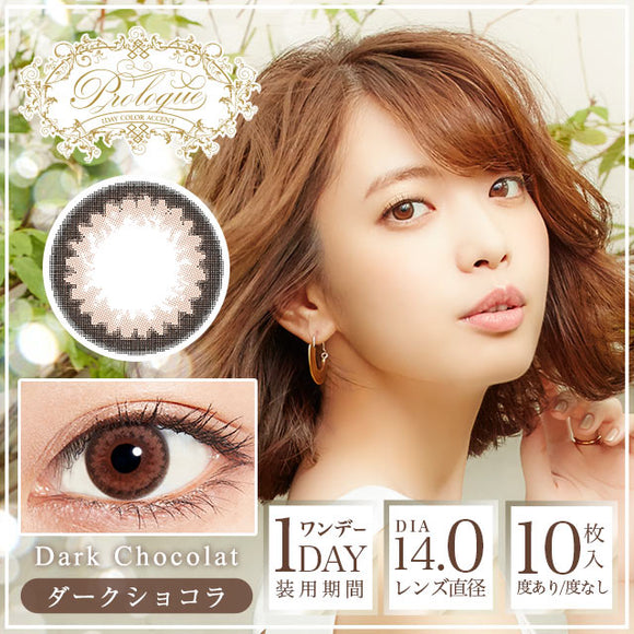 Prologue 1 Day 10 DarkChocolat - 小さい兎USAGICONTACTカラコン通販 | 日本美瞳 | Japanese Color Contact Lenses Shop