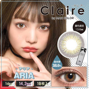 Claire by Max Color 1 Day Aria - 小さい兎USAGICONTACTカラコン通販 | 日本美瞳 | Japanese Color Contact Lenses Shop