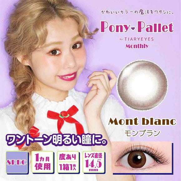 Pony Pallet Monthly Mont Blanc - 小さい兎USAGICONTACTカラコン通販 | 日本美瞳 | Japanese Color Contact Lenses Shop