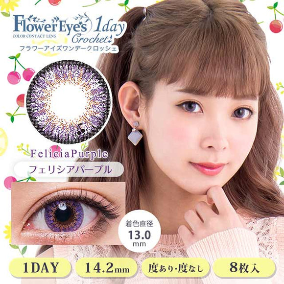 Flowereyes Crochet 1 Day FeliciaPurple - 小さい兎USAGICONTACTカラコン通販 | 日本美瞳 | Japanese Color Contact Lenses Shop