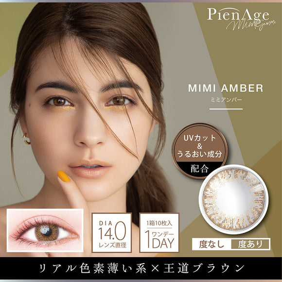PienAge Mimigemme 1 Day MimiAmber - 小さい兎USAGICONTACTカラコン通販 | 日本美瞳 | Japanese Color Contact Lenses Shop