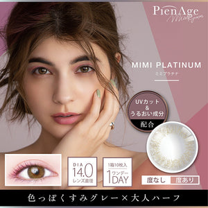 PienAge Mimigemme 1 Day MimiPlatinum - 小さい兎USAGICONTACTカラコン通販 | 日本美瞳 | Japanese Color Contact Lenses Shop