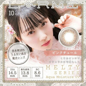 LARME 1 Day Melty Series PinkTulle - 小さい兎USAGICONTACTカラコン通販 | 日本美瞳 | Japanese Color Contact Lenses Shop