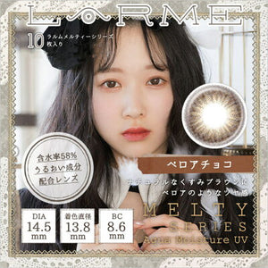 LARME 1 Day Melty Series VelourChoco - 小さい兎USAGICONTACTカラコン通販 | 日本美瞳 | Japanese Color Contact Lenses Shop