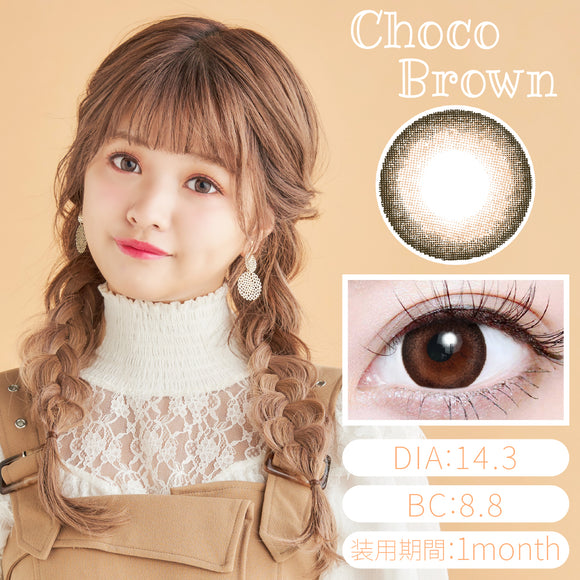TeAmo Yummy Monthly ChocoBrown - 小さい兎USAGICONTACTカラコン通販 | 日本美瞳 | Japanese Color Contact Lenses Shop