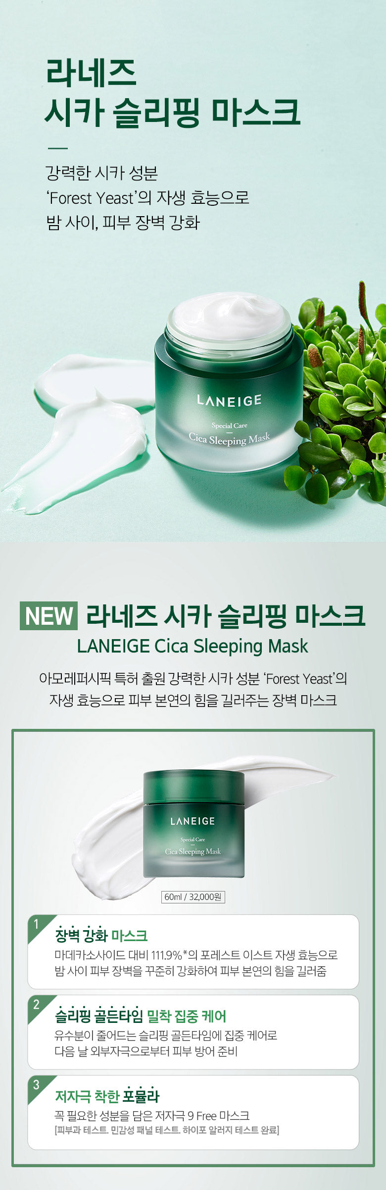 Laneige Mini Cica Sleeping Mask