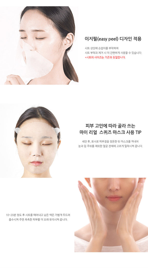 Innisfree My Real Squeeze Mask Set