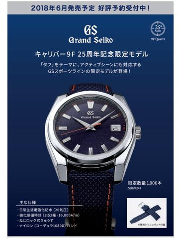 Grand Seiko 9F 25th Anniversary Sports Model SBGV247 Limited Edition 1000Pcs