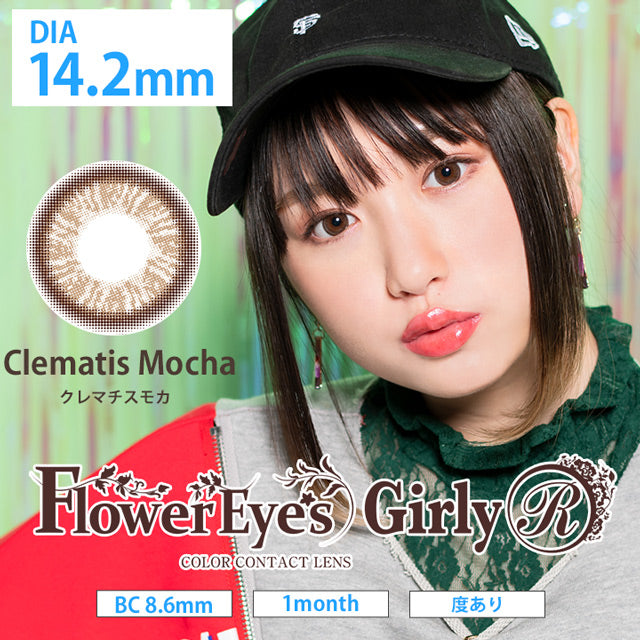FlowerEyes 1 month girly R 月抛Clematis mocha 棕色单片装