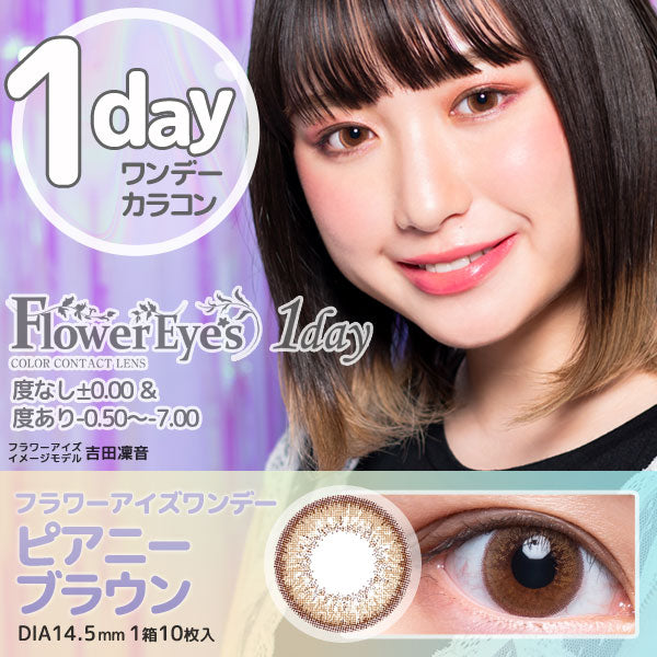 FlowerEyes 1day棕色PeonyBrown日抛10片装