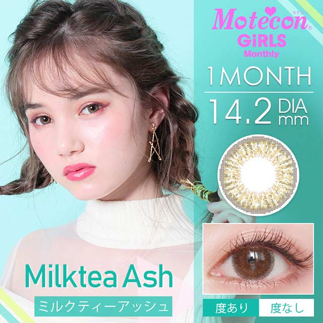 Motecon girls monthly 月抛----milktea ash