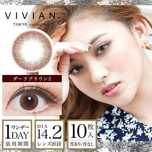 VIVIAN TOKYO COLLECTION 1DAY日抛Dark brown2----10枚入