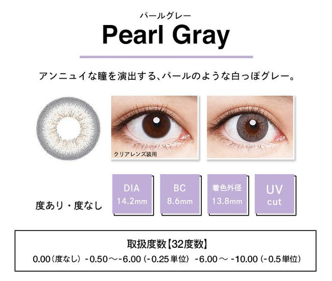 ANGELCOLOR  BAMBI SERIES 1 DAY Pearl Gray 10片装