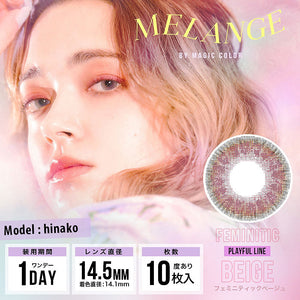 Open image in slideshow, Melange 1day by magic color 日抛Feminitic beige----十片装