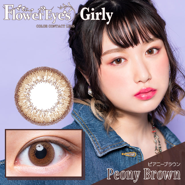 FlowerEyes 1 month girly R 月抛peony brown 棕色单片装