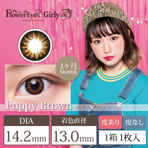 FlowerEyes 1 month girly R 月抛poppy brown 棕色单片装