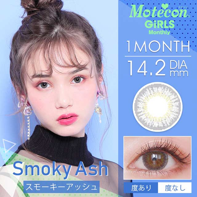 Copy of Motecon girls monthly 月抛----smoky ash