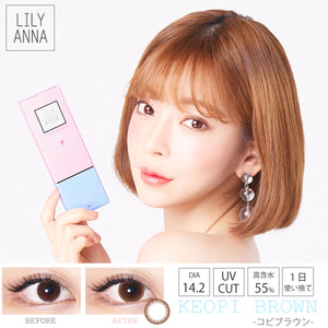 Open image in slideshow, LILY ANNA 1DAY 日抛KEOPI BROWN--10片装