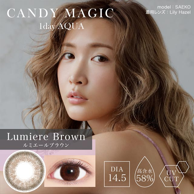 Candymagic1day AQUA 棕色LumiereBrown日抛10片装