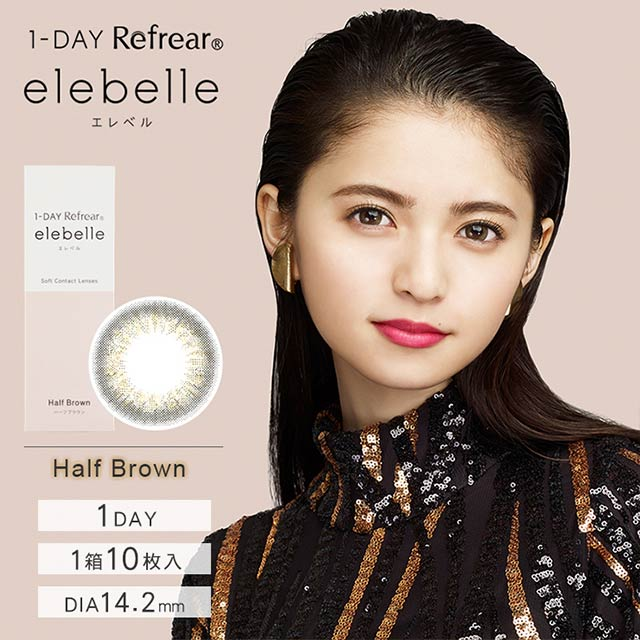 1DAY REFREAR ELEBELLE HALF BROWN 10片装
